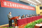 镇江盐城商会举办2014年度总结表彰大会
